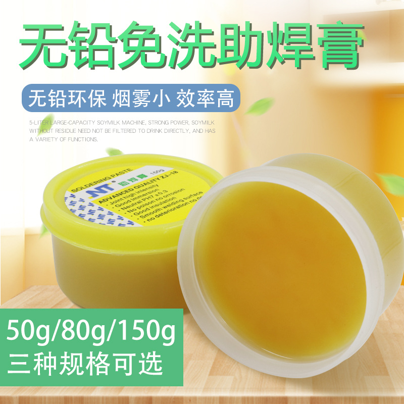 NT Paste Flux 50G 80G 150G Paste Flux Metal Welding White Yellow Paste Optional