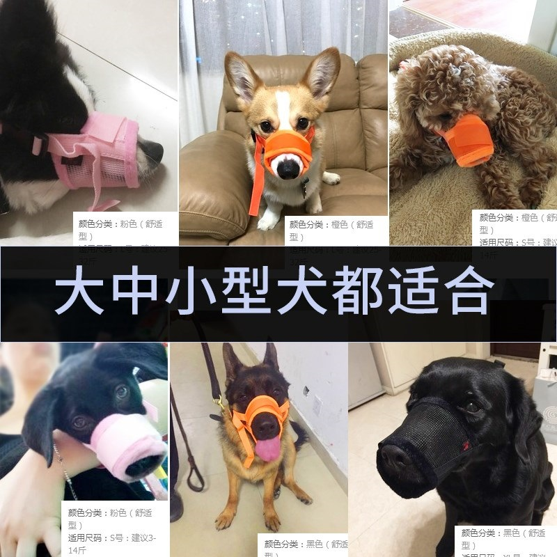 Dog Mouth Sleeve Teddy Golden Retriever Medium And Small Dogs Anti-Bite Anti-Called Anti-Eat Face Mask Dog Mouth Cover Dog Mouth
