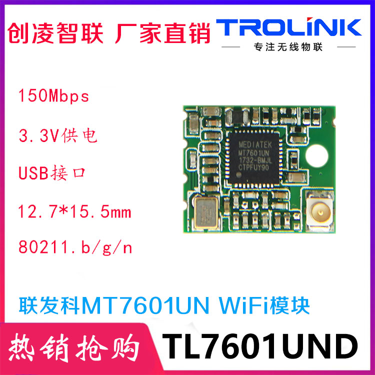 10pcs 100% Orginal MT7601UN With IPEX Terminal High Power USB Interface 2.4G Intelligent WiFi Module