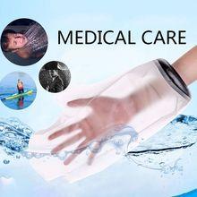 Купальный водонепроницаемый защитный чехол защитные рукава для ожогов переломов пластырь бинты защитные инструменты