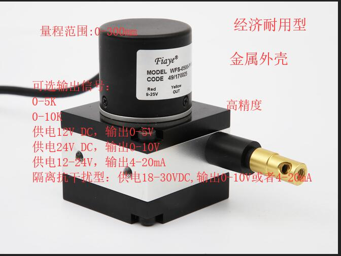 WFS Series Drawstring Displacement Sensor Cable Sensor Metal Case Current And Voltage Range 0-300mm Precision Class One Thousand