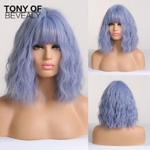 Short Blue Wavy Synthetic Wigs With Bangs for Women Cosplay Party Lolita Bob Natural Hair Wigs Heat Resistant Fiber