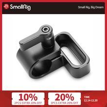 SmallRig 15 мм стержневой зажим для видеокамеры «сделай сам» 15 мм рельсовый зажим плечевой упор монтажные аксессуары 1493