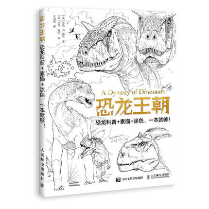 A Dynasty Of Dinosaur Science + Sketch + Coloring Book For Adult  Children Antistress Painting Drawing Hand Painted Art Book