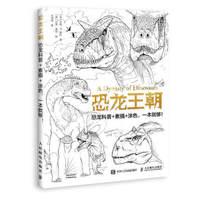EINE Dynastie von Dinosaurier Wissenschaft + Skizze + Färbung Buch für Erwachsene Kinder Anti Stress Malerei Zeichnung Hand Bemalt Kunst Buch| |   -