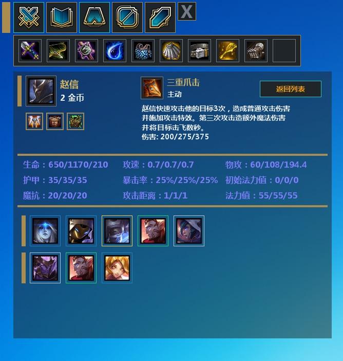 LOL云顶之弈助手3.0 [式域区] 全新上线