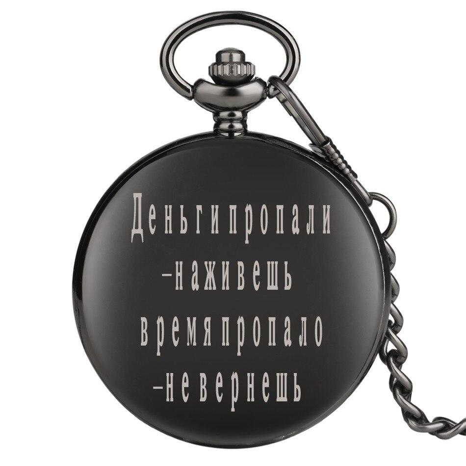 Russian Proverb Design Quartz Pocket Watch Smooth Black Antique Retro Pendant Pocket Watch Arabic Numeral Display Souvenir Clock