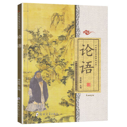 Reading Of Chinese Classics Book The Analects Of Confucius Lun Yu With Pinyin