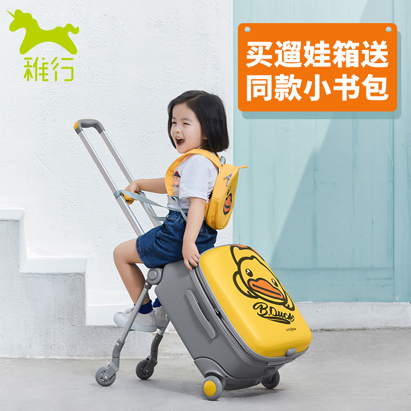 20 Inch Wheel Barrow Children's Luggage Multifunction Baby Walking Box Artifact Suitcases And Travel Bags Detachable Luggage Box