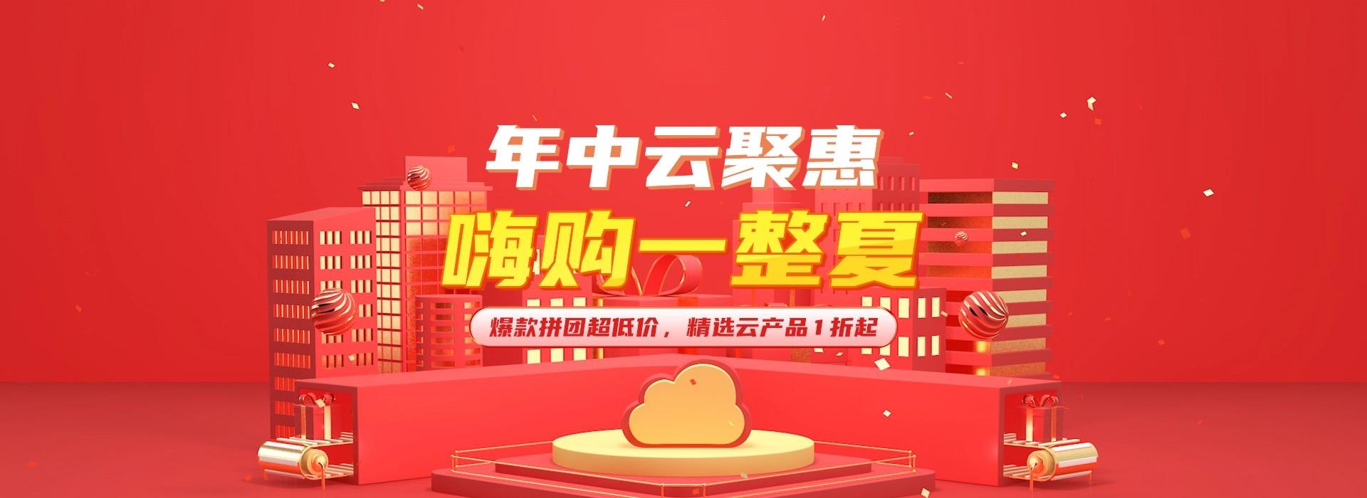 微笑云:年中团购 60元/年 三地BGP 充值赠款