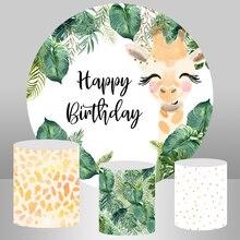 ירוק עלים חיות מצוירות ג ירפה תינוק מקלחת תמונה רקע אישית יום הולדת שמח ספארי עגול רקע מעגל באנר