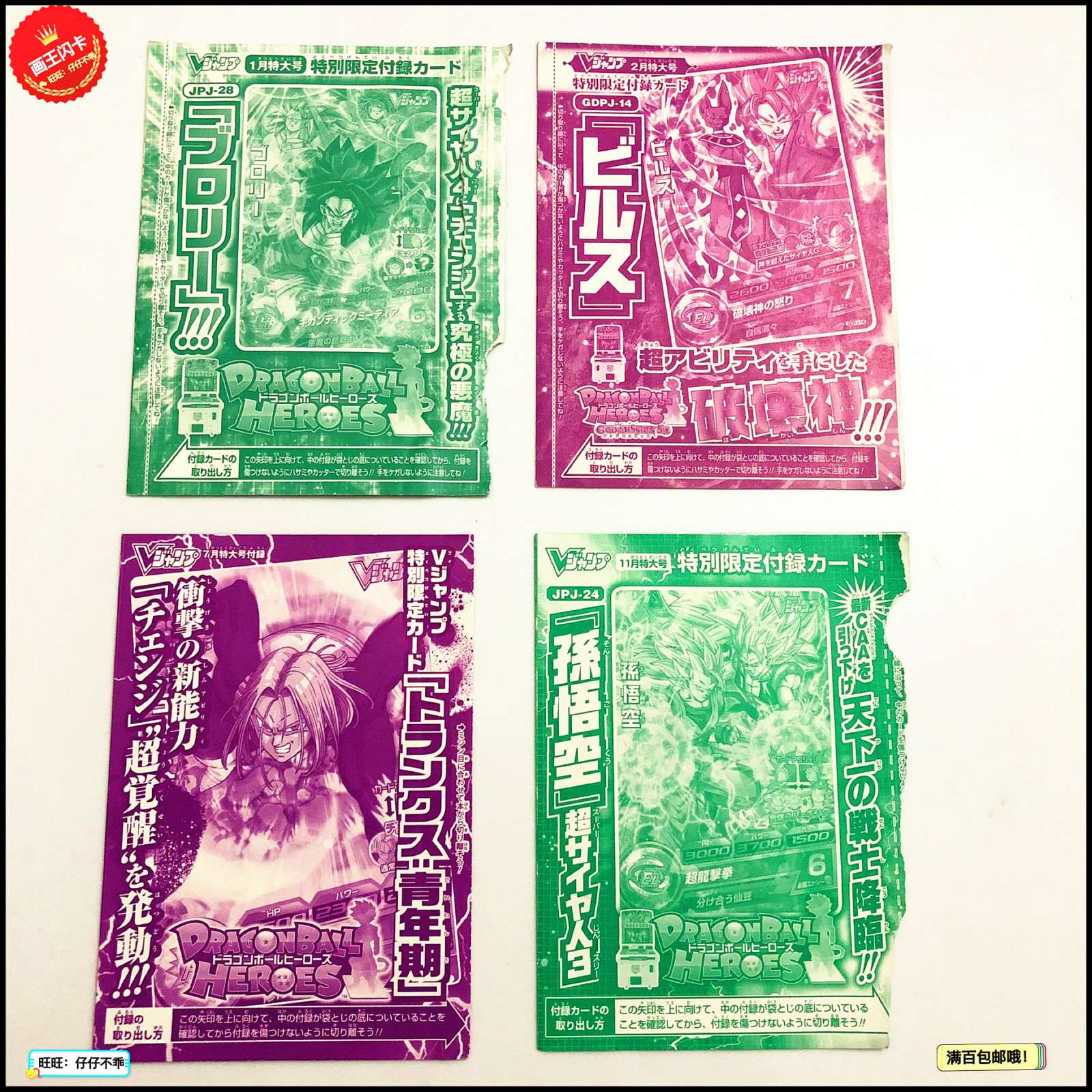 Japan Original Dragon Ball Hero Card JPJ Goku Toys Hobbies Collectibles Game Collection Anime Cards