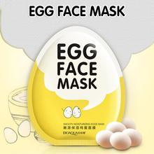 Tender Moisturizing Egg Mask Moisturizing Moisturizing Oil Control Shrinking Pores Brightening Complexion Mask Maquillaje TSLM1