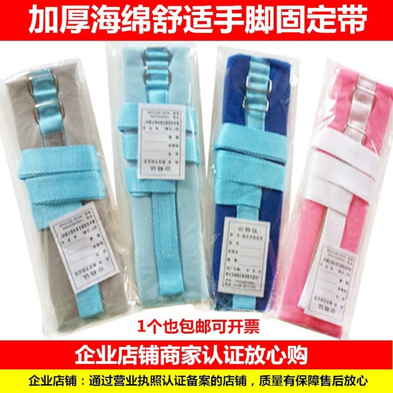 Anti-grasping Gloves Bound Multi-functional Restraint Strap Wrist Bundle Patient Extubation Medical Use Nursing Care Elderly Peo