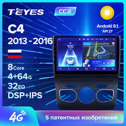 TEYES CC2L CC2 For Citroen C4 2 B7 2013-2016 Car Radio Multimedia Video Player Navigation GPS Android 8.1 No 2din 2 din dvd