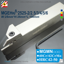 EDGEV MGEHR2525-2 MGEHR2525-3 MGEHR2525-4 MGEHR2525-5 mgehl ЧПУ держатель инструмента для канавок токарные инструменты MGMN200/300/400/500 вставка