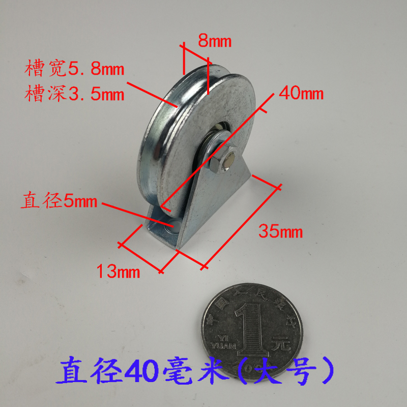 1.5 Inch Diameter 40mm Sliding Rope Pulleys/rollers/wheel With U-groove  And Outer Support C45 Steel Material 2pcs/lot