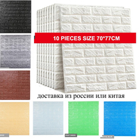 10pcs 3D Brick Wall Stickers DIY Self Decor Foam Wall Covering Wallpaper For TV Background Kids Living Room Waterproof
