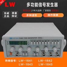 LW-1642 LW-1643 LW-1645 gerador de sinal da função de digitas da onda 0.1hz-2mhz frequência ac 220v lw1643 lw1642 lw1645