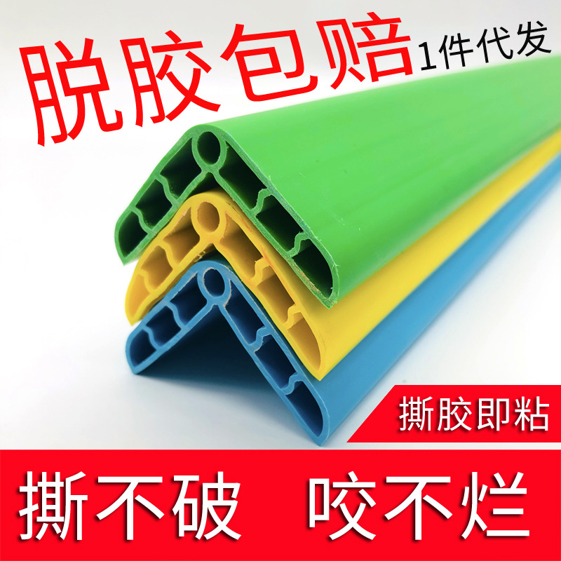 PVC Widened Thick Children Crash Bar Kindergarten Corner Safe Protection Strip Right Angle Trim Anti-Bump