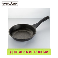 Pans Webber 0R 00005680 Kitchen Dining Bar aluminum pan with non stick