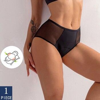 Сетчатое менструальное нижнее белье, физиологические женские менструальные трусики, физиологические трусы, четыре слоя, герметичные, высокая талия