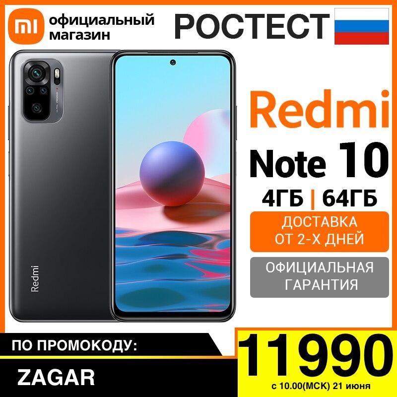 Смартфон Xiaomi Redmi Note 10 RU 64ГБ [Ростест, Доставка от 2 дня, Официальная гарантия]