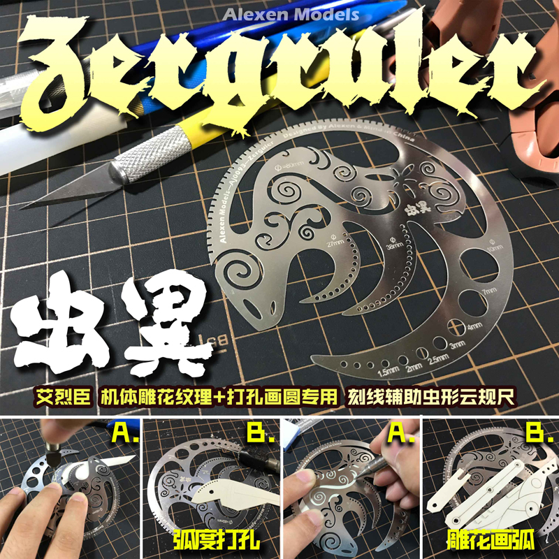 Gundam Military Model Airframe Carved Texture Pull Arc Insect Shape Cloud Ruler  Hobby Models Tools
