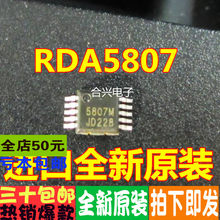 100% Baru & Original RDA RDA5807M 5807M MSOP-10(China)