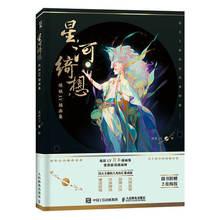 Estilo romántico y de fantasía Xing He Qi xiang ilustraciones pintura libro de dibujo artístico para adultos