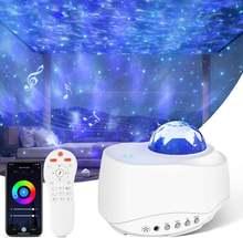 Проектор galaxy проектор океанских волн работает с alexa и google