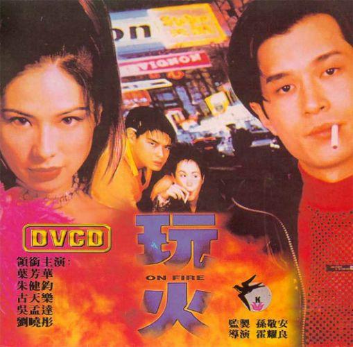 玩火1996的海报
