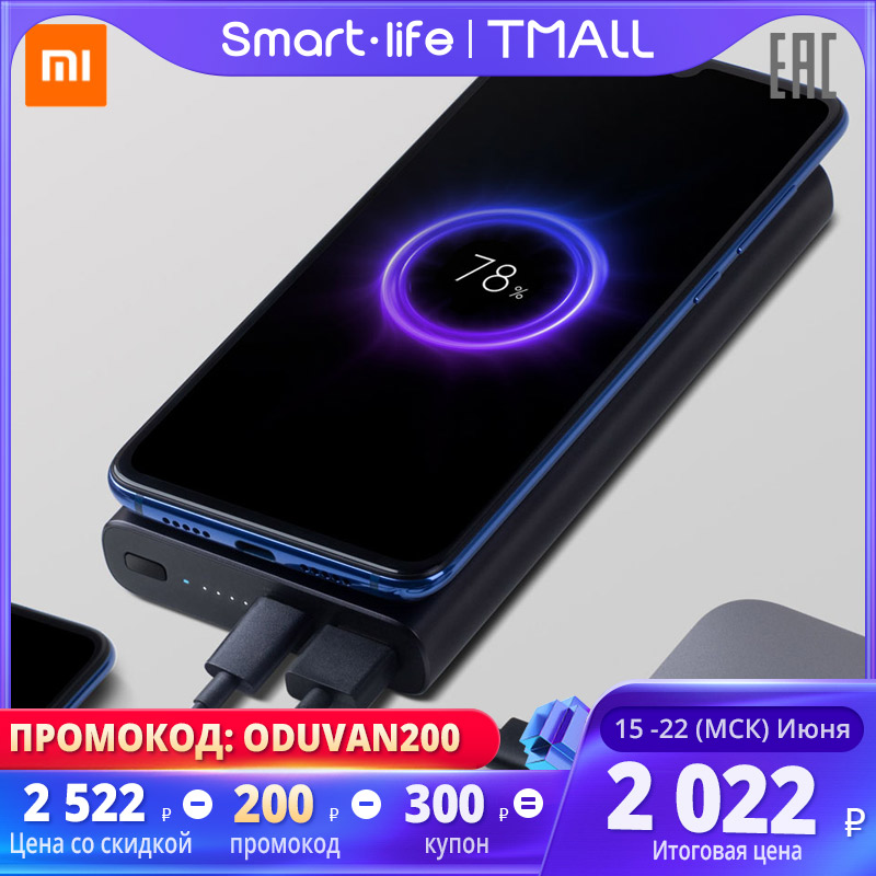 Xiaomi беспроводной пауэрбанк wireless power bank 10000 мАч