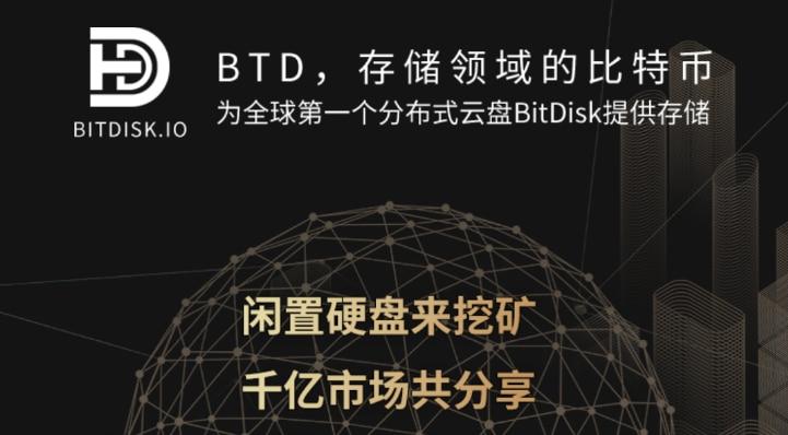 BTD注册认证0撸币价值200+