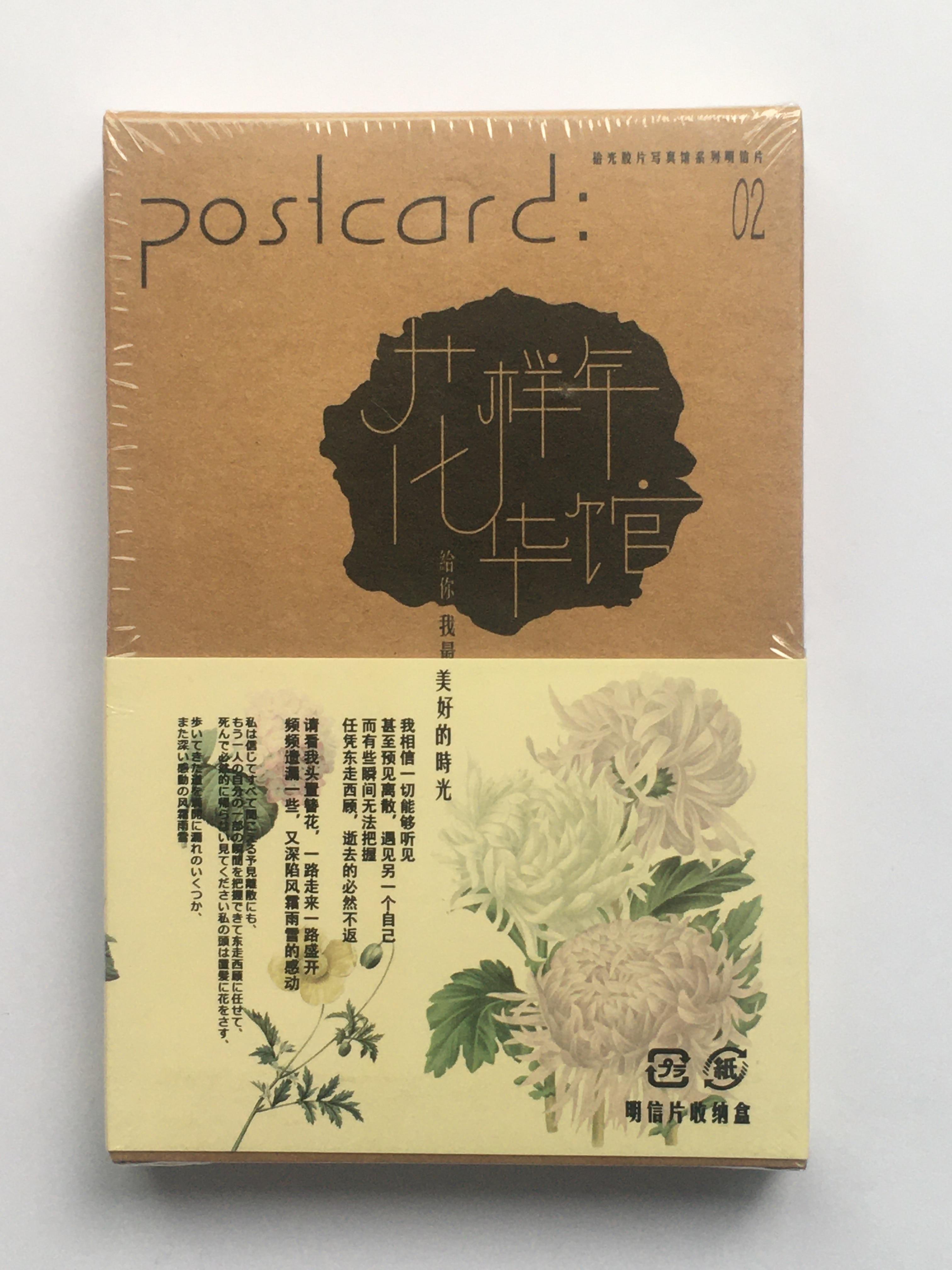 M3- Various Flower Paper Postcard(1pack=30pieces)