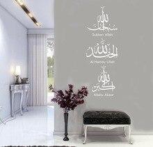 Unique Design Wall Decal Islam Allah Vinyl Muslim Arabic Artist Living Room Bedroom Art Deco Decoration  LW461