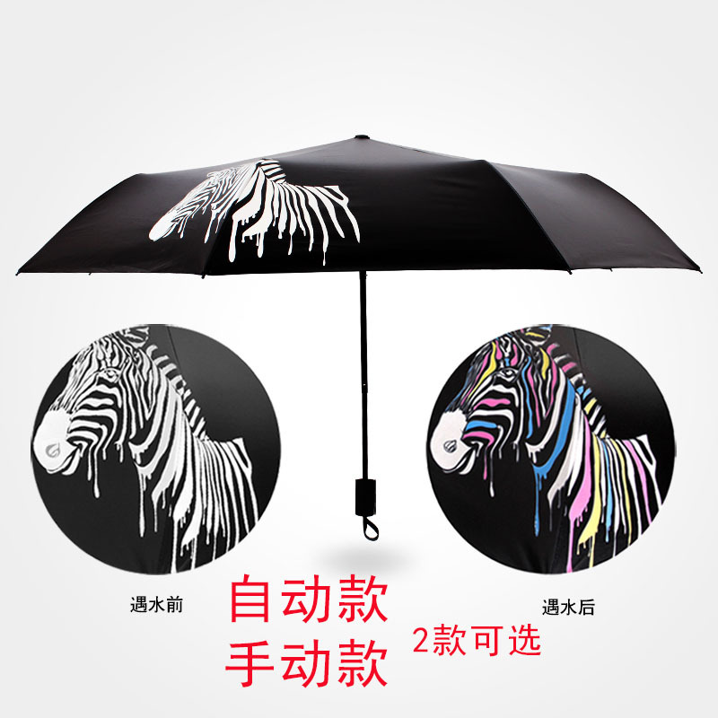 Vinyl Sun-resistant Anti-UV umbrella Three Fold Color Changing Zebra Umbrella Outdoor Creative Rain Or Shine Dual Purpose Umbrel