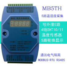 цена на SHT10/11 5-way Multi-channel Temperature and Humidity Acquisition Module Communication RS485 Modbus RTU