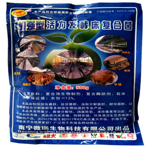 2020 Hot Sale Mixed Feed Additives Fermentation Of Complex Bacteria Special Breeding Strains For Pig Cow Sheep Deodorant 500g