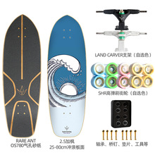 Land Carver 25-80 Round Bottom Surf Skateboard| Fish Free Kick Snowboarding Skiing Training Gear