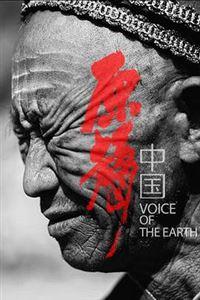 原声中国[更新至9集]