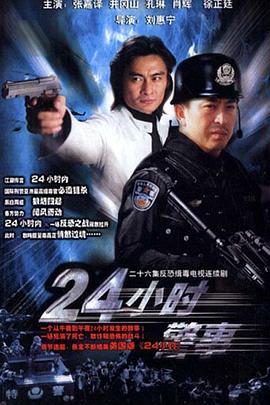 24小時警事