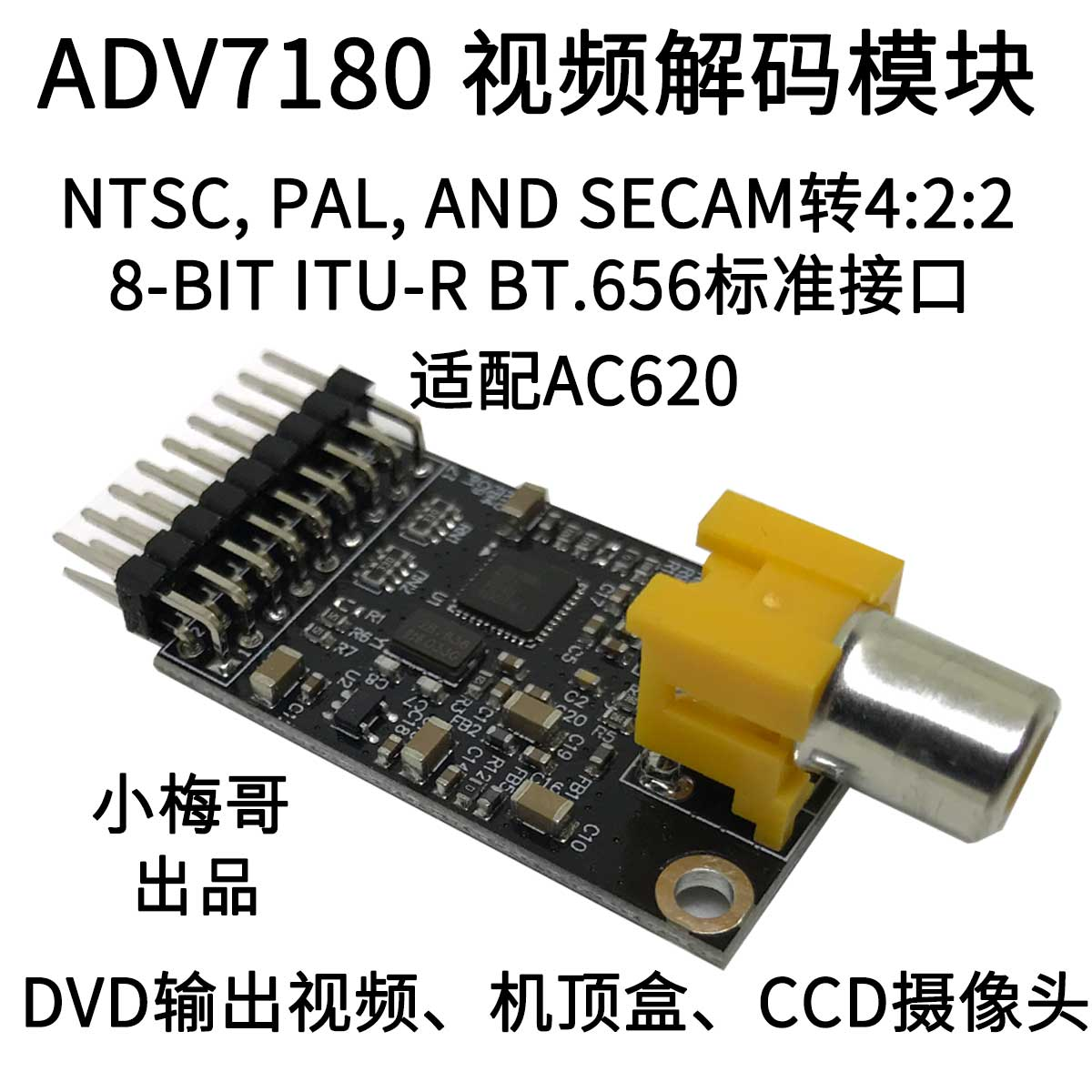 FPGA, ADV7180 Camera CCD / PAL Decoding Module, Same Interface as OV7670 image