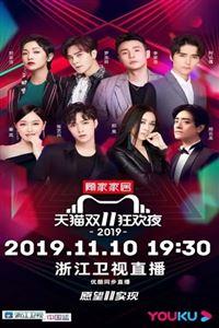 2019浙江衛視天貓雙十一狂歡夜[HD1080P中字]