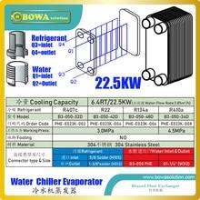6.4RT/22.5KW acqua refrigeratore evaporatore è con piastra in acciaio inox scambiatore di calore in quanto è di dimensioni compatte e di alta coefficience