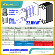 6.4RT/22.5KW water chiller evaporator is using stainless steel plate heat exchanger as it is compact size and high coefficience