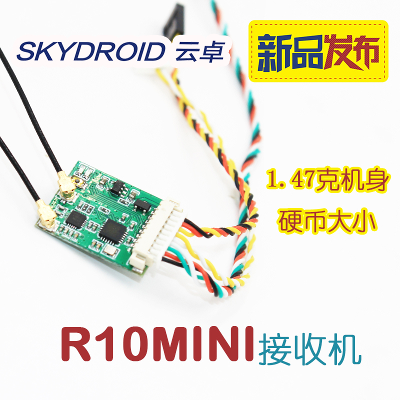 SKYDROID R10 MINI receiver for SKYDROID T12 T10\SG12 remote control