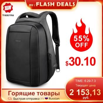 Мужской рюкзак сумка store Tigernu городской, эргономичный