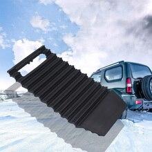 Универсальный портативный автомобильный нескользящий коврик для колес, нескользящий и прочный аварийный коврик для тяги шин, пластина, скр...