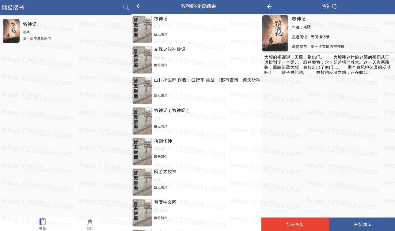 安卓熊猫搜书v1.0.3 无广告极简小说软件